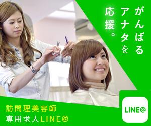 訪問理美容師求人LINE@